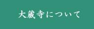 大蔵寺について
